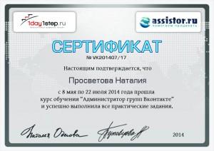 Сертификат Администратор ВКонтакте