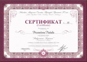 Сертификат коуча