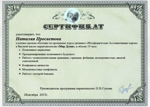 Сертификат МАК