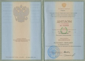 Диплом экономиста-менеджера ВятГУ