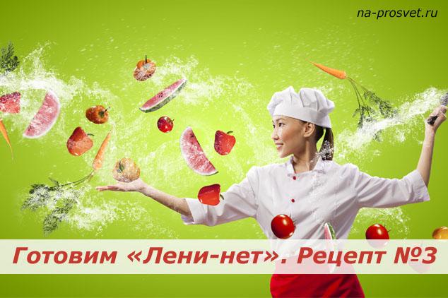 Gotovim-Leni-net-Recept-3-