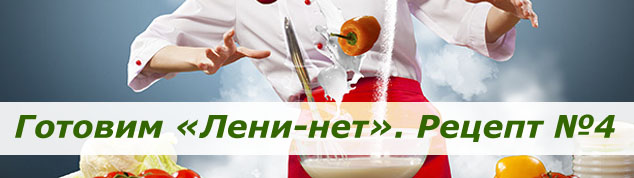 Gotovim_Leni-net_Recept-4