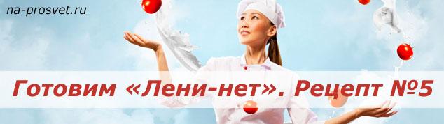 Gotovim-Leni-net-Recept-5
