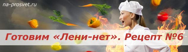 Gotovim-Leni-net-Recept-6-
