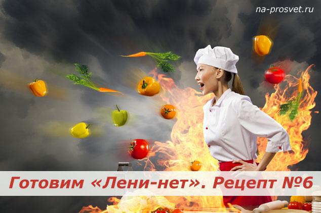 Gotovim-Leni-net-Recept-6