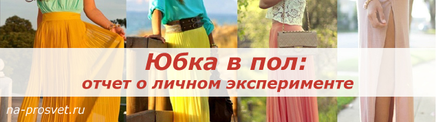 Yubka-v-pol-