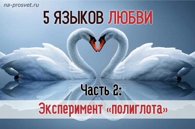 5_yazikov_lyubvi_chast_2