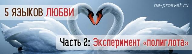 5_yazikov_lyubvi_chast_2_