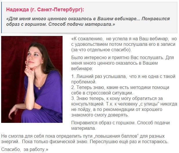 Nadya_Piter