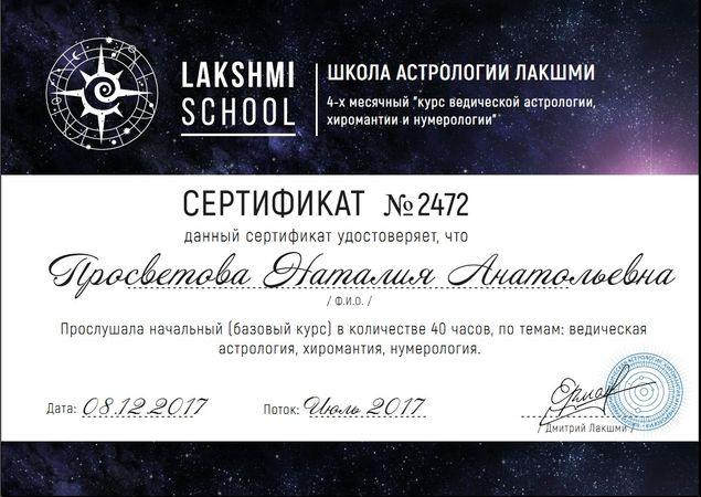 Lakshmi-school-
