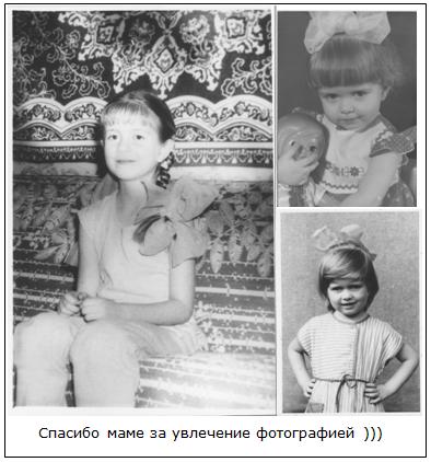 Черно-белое детство
