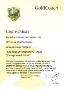 Сертификат компании GoldCoach