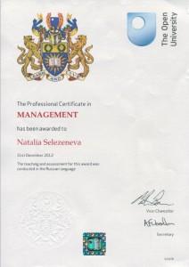 Сертификат менеджера ОУВ