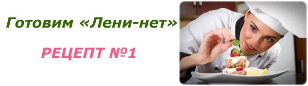 Gotovim-Leni-net-Recept-1