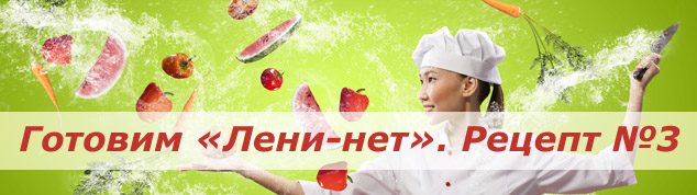 Gotovim-Leni-net-Recept-3