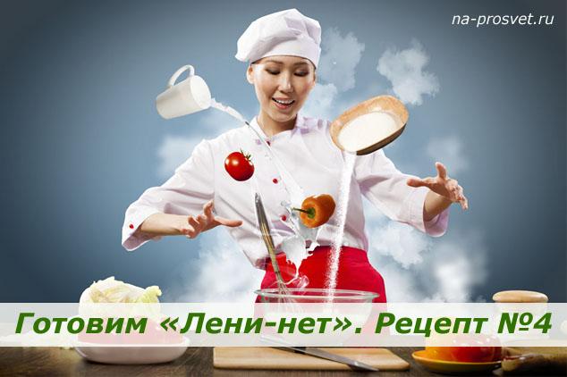 Gotovim-Leni-net-Recept-4-