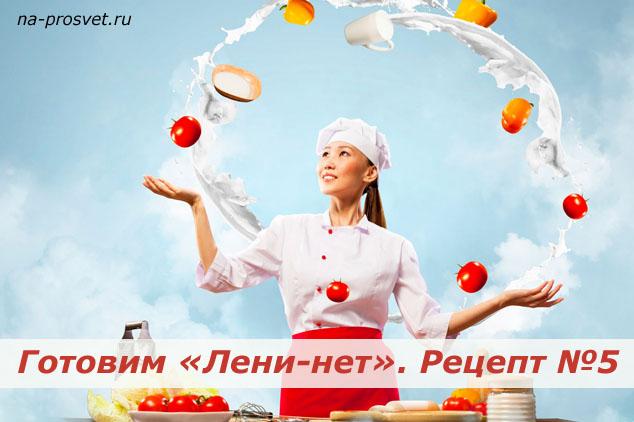 Gotovim-Leni-net-Recept-5-