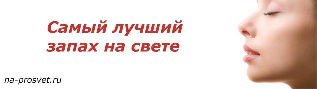 Samiy-luchshiy-zapah-