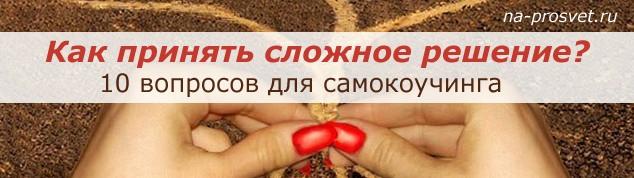 Kak_prinyat_slozhnoe_reshenie
