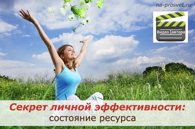 Lichnaya_effektivnost