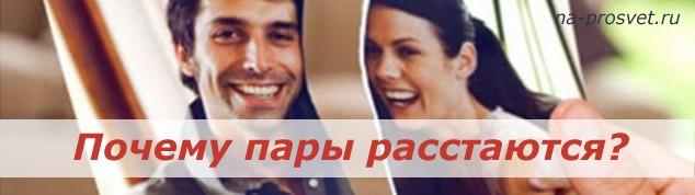 Pochemu-pary-rasstayutsya-