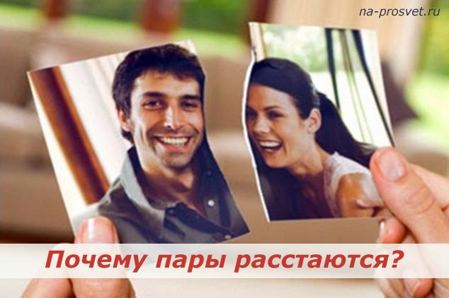 Pochemu-pary-rasstayutsya