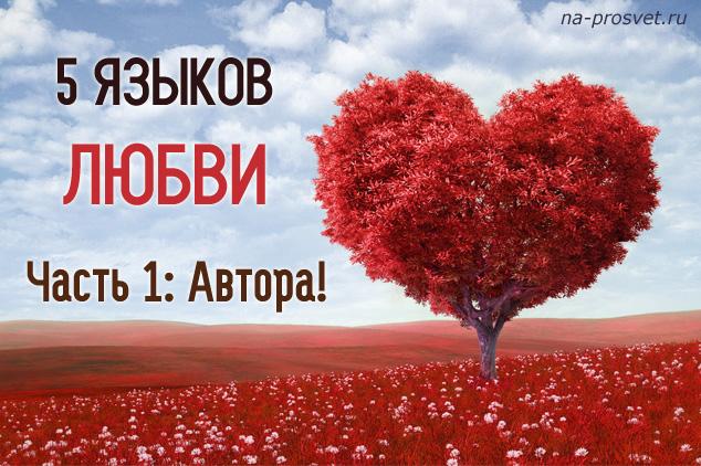 5_yazikov_lyubvi